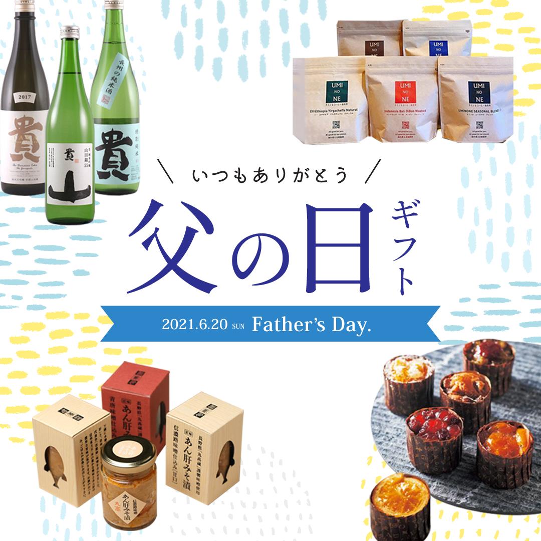 「父の日特集」
